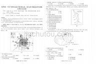 云南省昆明市第一中學2020屆高三考前第九次適應性訓練文科綜合試題(圖片版含答案)