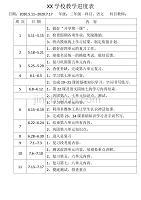 2020年開學復課部編版語文小學二年級下期教學進度表