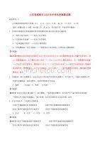 山東省威海市2020年中考化學真題試題(含解析)