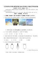 江蘇省東臺市部分聯誼學校2020學年度九年級化學考試試卷