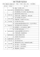 2020年開學復課部編版語文小學三年級下期教學進度表