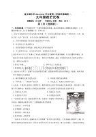 江蘇省東臺市富安鎮中學2020屆九年級政史下學期學情調查試題(一)