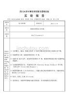 四川大学数字逻辑实验报告4