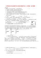 江蘇省東臺市頭灶鎮中學九年級化學課時作業1(無答案) 新人教版