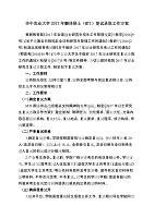 華中農業大學2017年翻譯碩士MTI復試錄取工作方案