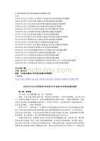 江西省省遴選公務員筆試真題及答案解析18套