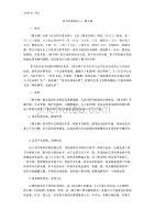 隶书名碑赏析——曹全碑