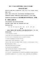 广西钦州市第一中学2019-2020学年高二5月月考理科综合试题含答案