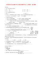 江蘇省東臺市頭灶鎮中學九年級化學課時作業3(無答案) 新人教版