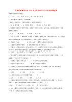 山東省威海乳山市2020屆九年級化學12月單元檢測試題(無答案)五四制