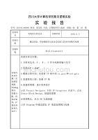 四川大学数字逻辑实验报告2