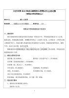 華僑大學2012年考研專業課真題規劃設計(6小時快圖)2012