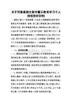 關于開展姜國文案件警示教育學習個人檢視剖析材料