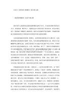 紀錄片《梁思成與林徽因》觀后感 6篇