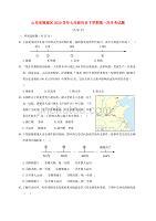 山東省陵城區2020學年七年級歷史下學期第一次月考試題(無答案) 新人教版