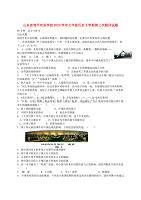 山東省鄒平雙語學校2020學年七年級歷史下學期第二次測評試題(無答案) 新人教版