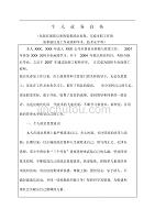 工程師職稱個人業務自傳(4) .pdf