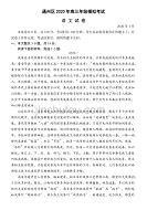 通州區2019—2020學年高三一模考試試卷(三稿)