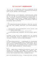 """初中化學教學論文 化學""""讀-議-驗-寫""""式課堂教學結構初探"""