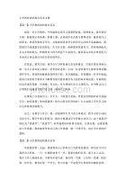 小學教師述職報告范本3篇