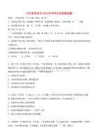 山東省青島市2020年中考歷史真題試題(含答案)