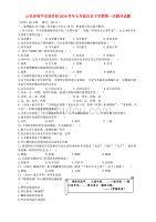 山東省鄒平雙語學校2020學年七年級歷史下學期第一次測評試題(無答案) 新人教版