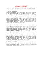 """初中化學教學論文 化學教學中的""""四化教學法"""""""