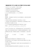 安徽省亳州市第二中學2020屆高三化學上學期第二次月考試題(含解析).doc