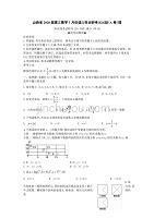 山西省2020屆高三數學3月份適應性調研考試試題A卷理[含答案].doc