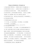 學校安全管理工作檔案目錄 .pdf