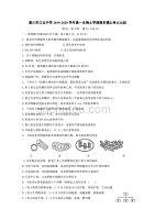 重慶市江北中學2019-2020學年高一生物上學期期末模擬考試試題[含答案].doc