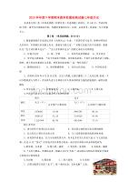山東省蒙陰縣2020學年七年級歷史下學期期末考試試題