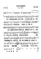 新鴛鴦蝴蝶夢 簡譜