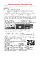 安徽省合肥市長陔中心學校2020年中考歷史模擬試題(無答案)