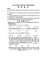 河南省六市2020屆高三第二次模擬調研試題數學(理) 掃描版含答案