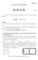 山東省泰安市2020屆高三第二輪復習質量檢測(二模)物理試題 +答案+答題卡
