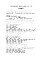 百師聯盟2020屆高三 月考5政治試題(Word版全國卷I)