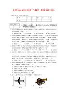 安徽省安慶市十八校2020屆九年級歷史3月一模聯考試題(無答案)
