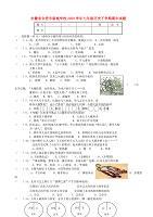 安徽省合肥市新城學校2020學年七年級歷史下學期期中試題(無答案)
