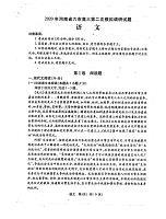 河南省六市2020屆高三第二次模擬調研試題語文 掃描版含答案