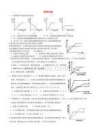 (水滴系列)九年级化学下册 9 金属 金属与酸反应图像试题(无答案)(新版)鲁教版(通用)