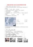安徽省合肥市第四十四中學九年級歷史測試題(無答案) 新人教版