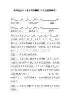 离婚协议书(最新简练模板 可直接编辑修改)
