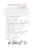 黑龙江省肇州县兴城中学九年级化学4月月考试题8(无答案)(通用)