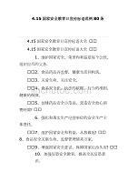 4.15国家安全教育日宣传标语范例80条