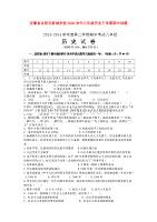 安徽省合肥市新城學校2020學年八年級歷史下學期期中試題(無答案)