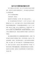 高中生中國夢演講稿四分鐘
