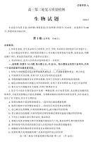 山東省泰安市2020屆高三第二輪復習質量檢測(二模)生物試題 +答案+答題卡