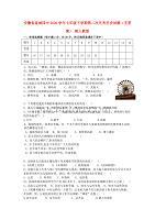 安徽省宣城四中2020學年七年級歷史下學期第二次月考試題(無答案) 新人教版