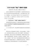 """2020年全國""""兩會""""精神學習提綱"""
